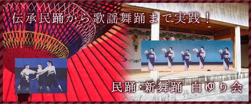 民踊・新舞踊 白ゆり会