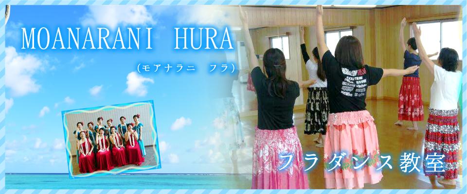 ハワイアンフラダンス MOANARANI HURA