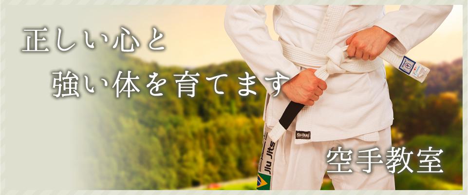 実践空手道大井塾