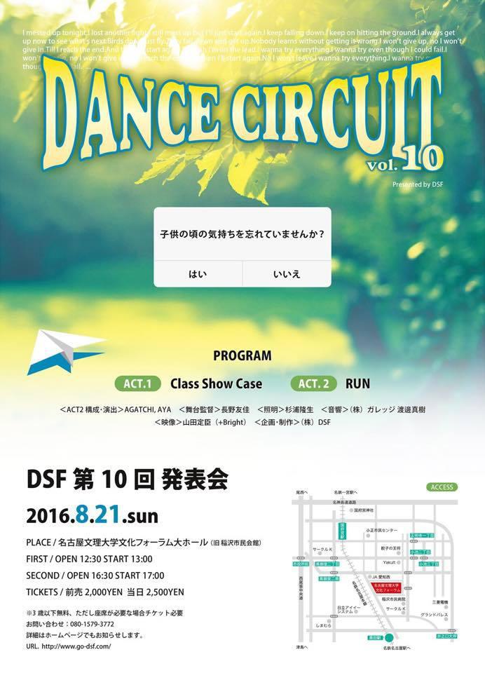 【発表会】DANCE CIRCUIT 2016
