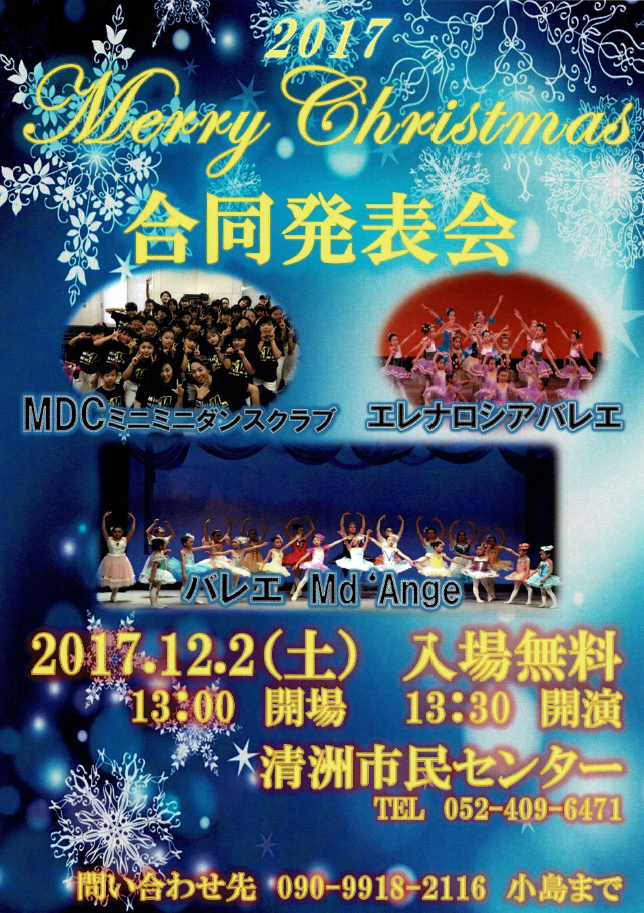 2017 Merry Christmas 合同発表会(エレナロシアバレエ)