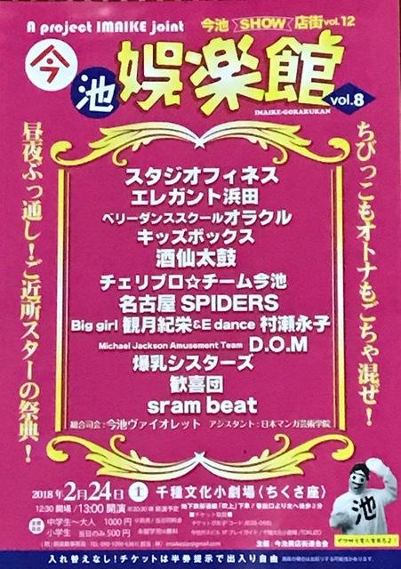 今池娯楽館vol.8(ソフトジャズダンスクラス)