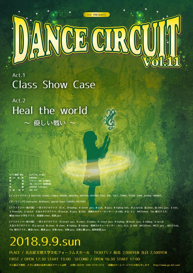 【発表会】DANCE CIRCUIT 2018