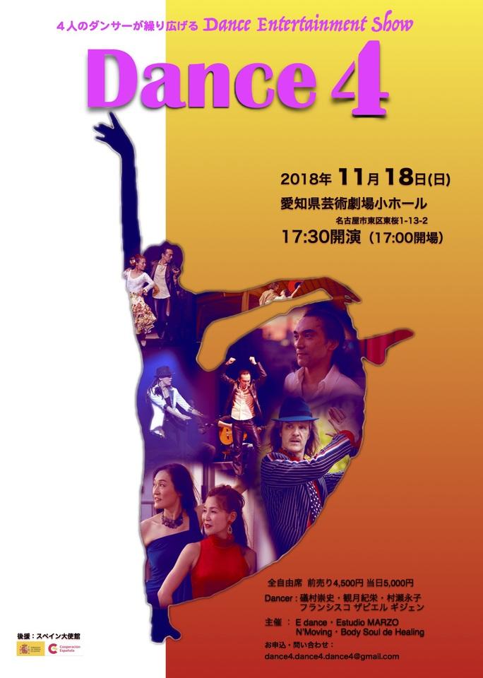 Dance4(ソフトジャズダンスクラス)