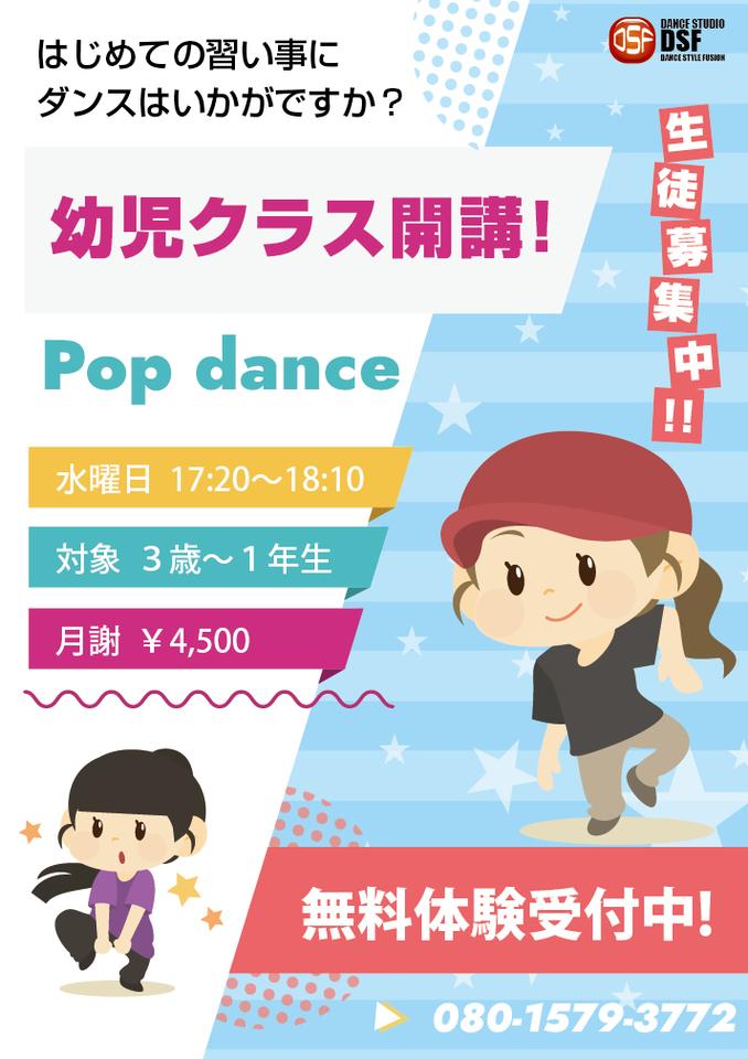 幼児クラス生徒募集中です♪初めての習い事にダンスはいかがですか?